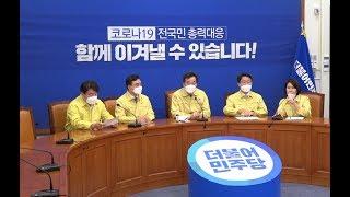 [세계타임즈TV] 더불어민주당,코로나19 재난안전대책위…