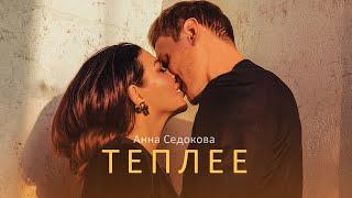 Смотреть клип Анна Седокова - Теплее