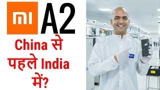 Xiaomi Mi A2 - Launch Hoga China Se Pehle India...