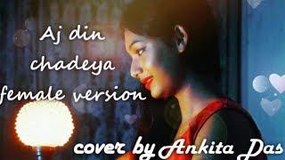 Aaj din chadeya| Female version| Cover by Ankita Das| Love Aajkal.