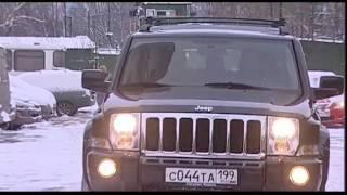 тест драйв Jeep Commander  'Наши тесты'