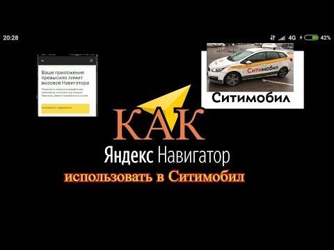 Как обмануть яндекс навигатор и пользоваться им в таксометре Ситимобил//ТаксиНН