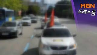 [MBN 프레스룸] '차량 집회' 법원 …