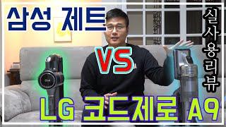 LG 코드제로 A9, 삼성 제트 무선청소기 비교 리뷰! 물걸레 청소 장단점은?