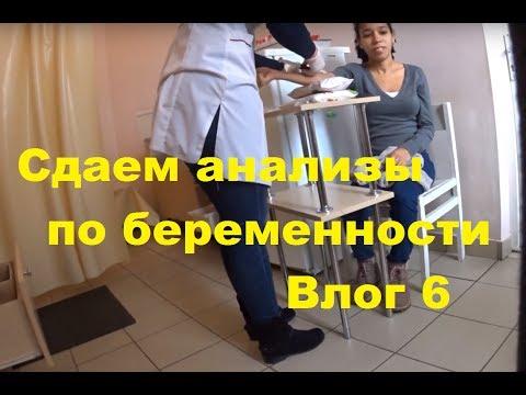 Влог беременности 6. Сдаем общий анализ крови и мочи в женской консультации, роддоме. Скрытая камера