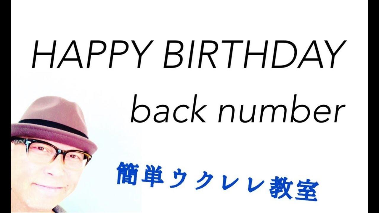 back number -「HAPPY BIRTHDAY」【ウクレレ 超かんたん版 コード&レッスン付】GAZZLELE