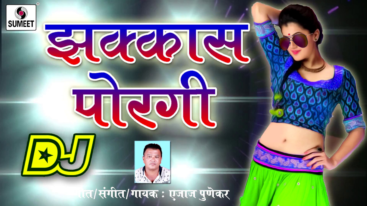 jhakass porgi dj marathi dj song sumeet youtube