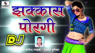 Jhakass Porgi DJ - Marathi DJ Song - Sumeet Mus...