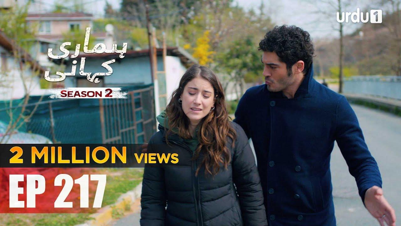 Hamari Kahani | Season 2 | Episode 217 | Bizim Hikaye | Urdu Dubbing | Urdu1 TV | 13 November 2020