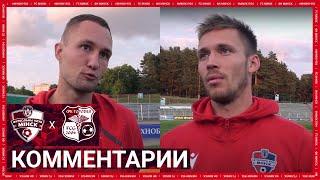Комментарии | Минск 3:0 Городея