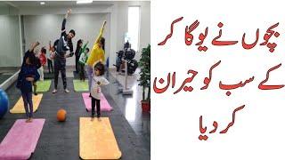 Kids Yoga & Health In Pakistan l Yoga For Kids l Cosmic Kids Yoga l Yoga Pakistan