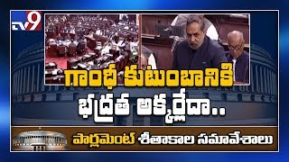 Cong Anand Sharma talks about withdrawal of SPG cover of Gandhi family - TV9