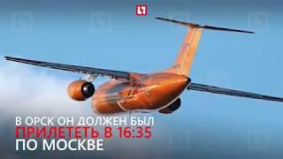 Авиакатастрофа в Подмосковье: подробности