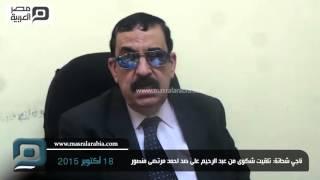مصر العربية | ناجي شحاتة: تلقيت شكوى من عبد الرحيم على ضد احمد مرتضى منصور