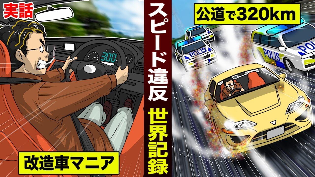 【実話】スピード違反の世界記録。公道で320km...改造車マニア。