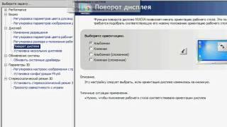 Панель управления NVIDIA - Интерфейс (8/9)