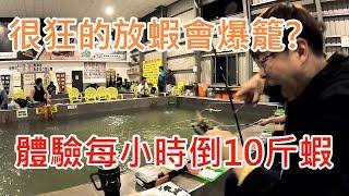 愛瘋蝦釣蝦場-每小時放10斤蝦的綜合池feat.逆刃u0026雙雙