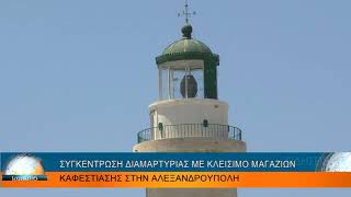Gambar cover ΕΙΔΗΣΕΙΣ ΤΗΣ ΠΕΡΙΦΕΡΕΙΑΣ 20-5-19