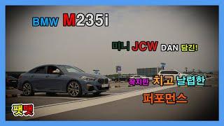 BMW 2시리즈 그란쿠페 M퍼포먼스 M235i Xdrive 시승기 미니 JCW의 DNA를 느낄수있는?!