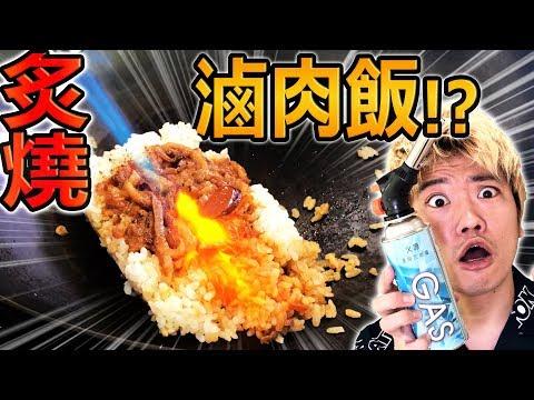 只要用炙燒的話滷肉飯就一定變好吃嗎?試試看用火烤做出五種超驚人美食!壽司、香蕉、布丁、維力炸醬麵