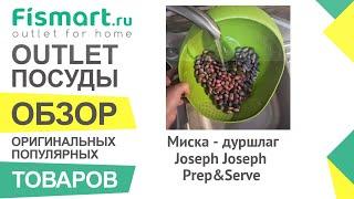Обзор посуды для кухни   Миска - дуршлаг Joseph Joseph Prep&Serve: где купить недорого - Fismart