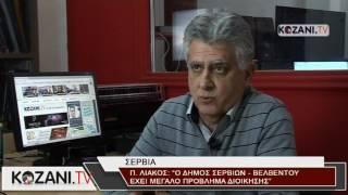 Ο Π. Λιάκος για τον προϋπολογισμό του Δήμου Σερβίων - Βελβεντού