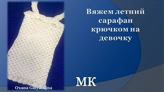 Вяжем летний сарафан крючком на девочку/de punto jumper/knit sundress