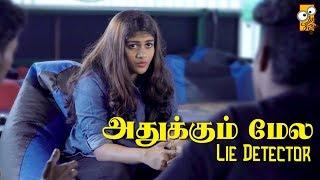 அதுக்கும் மேல | What if your girl friend lies? | Lie Detector | Smile Settai