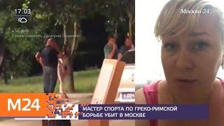Смотреть видео Мастера спорта по борьбе убили в Москве - Москва 24 онлайн