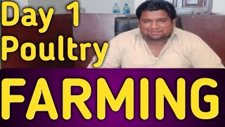 Poultry Farming ( practical ) Day-1
