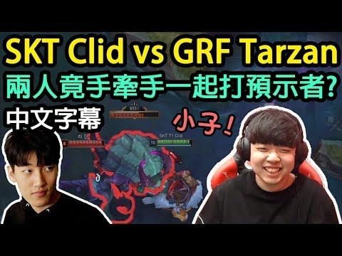 【實況精華】SKT Clid vs GRF Tarzan! 兩人竟然合作打預示者..? (中文字幕)