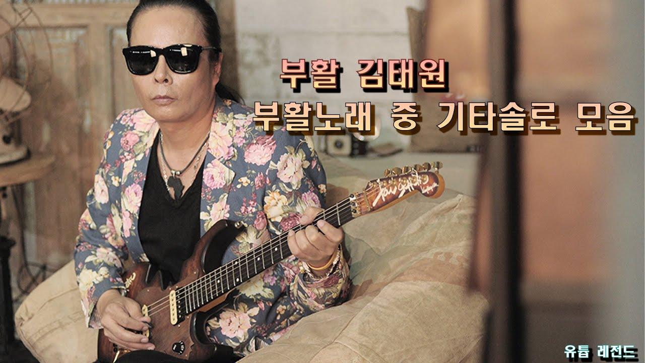 [유튭 레전드] 부활 김태원 부활노래 중 기타솔로 모음 (김태원 클라쓰ㄷㄷ)