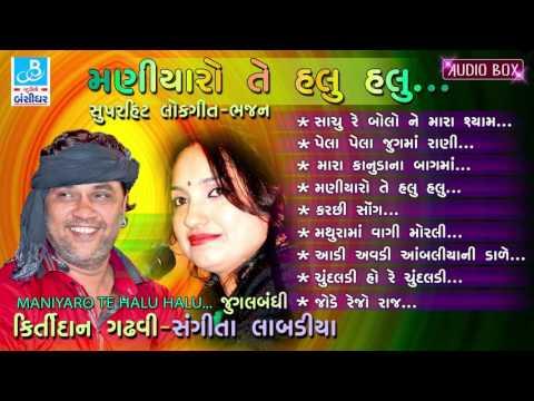 kirtidan gadhvi  sangeeta labadiya  gujarati songs lokgeet collection 2017