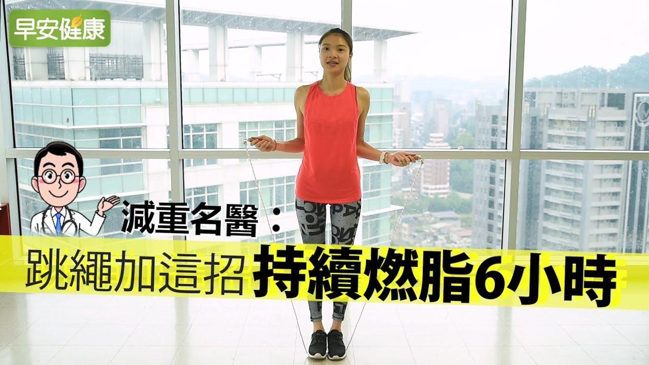 減重名醫: 跳繩加這招持續燃脂6小時【早安健康】 - YouTube