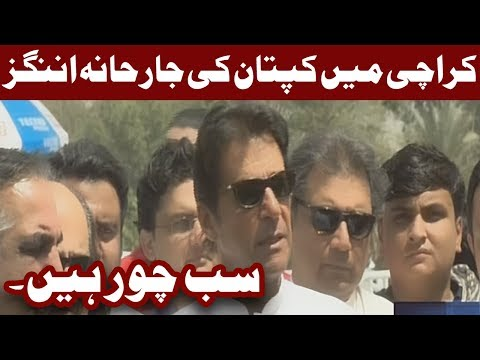 Karachi Ma Imran Khan Ka Syasi Dangal - Headlines and Bulletin - 09:00 PM - 20 September 2017