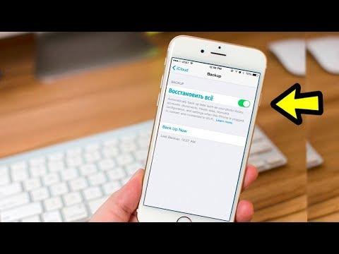 Как Восстановить УДАЛЕННЫЕ ДАННЫЕ На Любом IPhone / IPad
