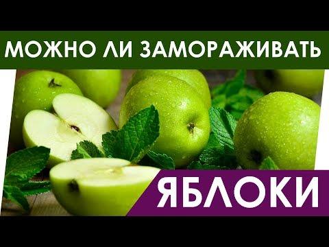 Вопрос: Как замораживать яблоки?