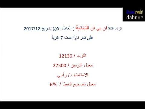 تردد قناة mtv اللبنانية