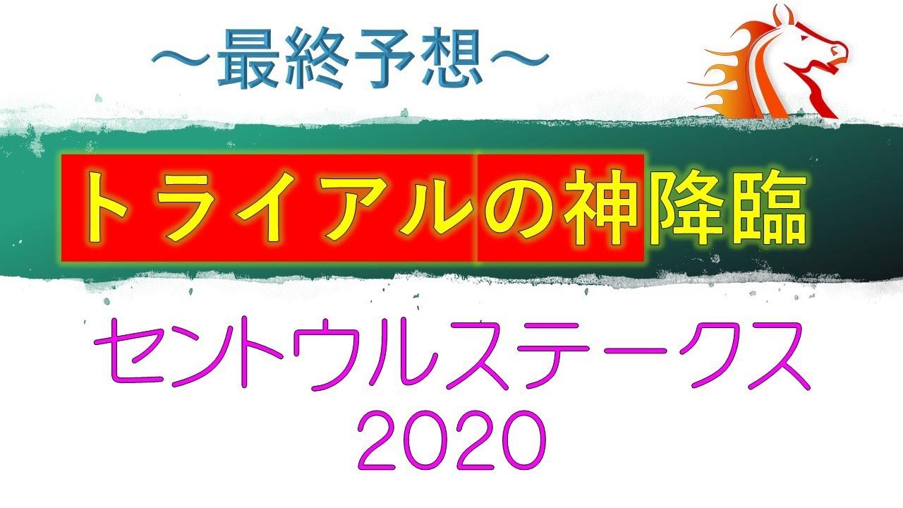 ステークス 2020 セントウル