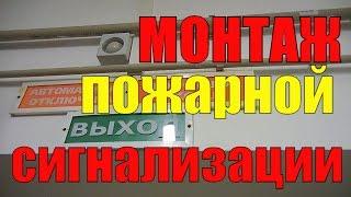 видео монтаж пожарной сигнализации