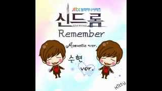 [DL/MP3] U-Kiss - Remember (Soo Hyun Acoustic ver.) | Syndrome Ost