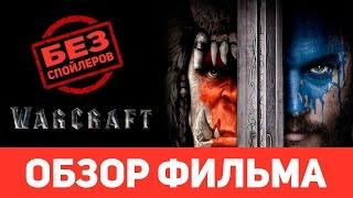 Обзор фильма Варкрафт (Warcraft)
