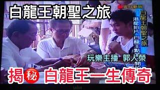 台灣真善美 白龍王一生傳奇大揭密  (郭人榮/林家弘採訪報導) 2011-3-12