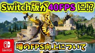 【フォートナイト】ついにSwitchが40FPSに対応!?噂の真相に迫る!!!【スイッチ版Fortnite】