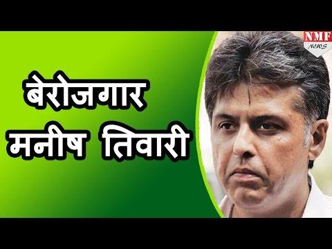 VK Singh ने Manish Tewari को लिया आड़े हाथ, Congress का किनारा