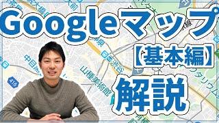 【今さら聞けない】グーグルマップの使い方!基本操作から便利機能まで紹介!【基本編】|スマホ比較のすまっぴー screenshot 1