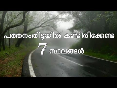 Top 7 Tourist Places In Pathanamthitta