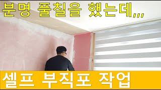 아이소핑크 부직포 작업 / 회사원의 셀프 도배 작업
