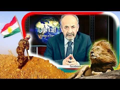 IRAN, Kurdistan, همپرسي « کردستان » رفرندام جدايي کرُدان ـ عراق ؛