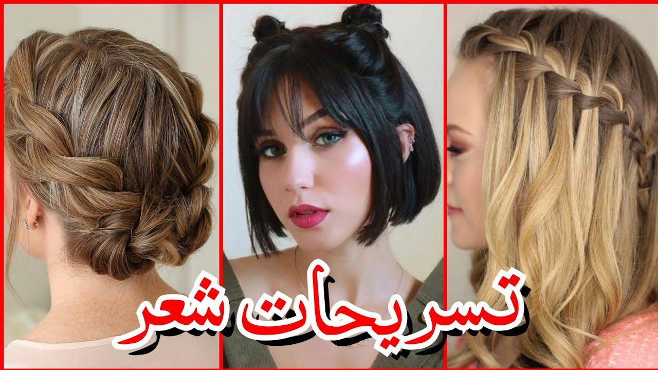 تسريحات شعر بسيطه وسهله تسريحات للشعر القصير حيل و تسريحات شعر سريعة Best Hairstyles For Girls Youtube